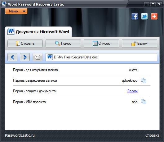Word Password Recovery Lastic